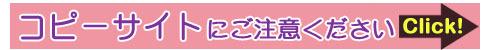 JOYBANK本店しゅぷれ~むより。コピーサイトにご注意ください。