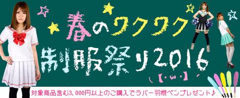 ★春のワクワク制服祭り★