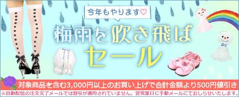 ★梅雨を服飛ばセール2016★