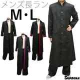 押忍!男性用長ラン学生服 コスチュームセット 3color M/L
