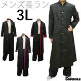 押忍!男性用長ラン学生服 コスチュームセット 3color 3L