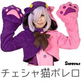 ★Alice world★8mm チェシャ猫変身 もこもこボレロ 大きいサイズ ...