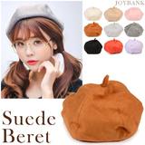 スウェード素材ベレー帽 小物 帽子