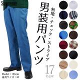 男装用パンツ 17タイプ コスプレ 衣装  学生服  制服  大きいサイズ 5L...