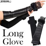 裏起毛デザイン ロンググローブ 手袋 2タイプ
