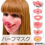 おもしろ フェイス ハーフ マスク 仮装 コスプレ 小物 パーティー 雑貨 変顔...