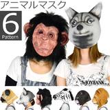 アニマル マスク 6タイプ 仮装 パーティー 変装 変身 動物 イベント