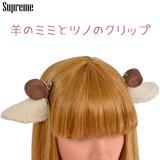 羊の耳ヘアクリップ