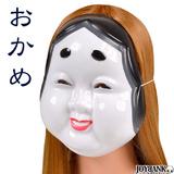 おかめ お面 祭禮 和風 コスプレ 仮面 パーティー 宴会
