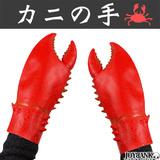 蟹の手 グローブ 手袋 コスプレ パーティー イベント 一発芸