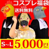 2018年 新春 コスプレ 福袋 レディース 衣裳 アクセサリー コスプレ小物 ...