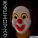 LED 光る ピエロ 道化師 マスク お面 仮面 ハロウィン