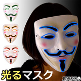 LED 光る アノニマス マスク お面 仮面 ハロウィン