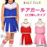 転写プリント オリジナルデザイン KIDS チアガール コスチューム 応援団 9...