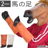 馬の足 蹄 手袋 グローブ ハロウィン コスプレ