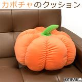 かぼちゃ パンプキン クッション 枕 インテリア 抱き枕 雑貨 ハロウィン