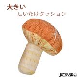 大きい しいたけ クッション 巨大 キノコ 野菜 抱き枕 インテリア 枕 雑貨