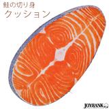 鮭 切り身 魚 シャケ 食材 抱き枕 インテリア 枕 快眠 雑貨 クッション