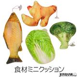 食材 ミニ クッション 吸盤付き インテリア 雑貨 野菜 魚