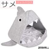 ペット 犬 猫 ドーム ペットハウス サメ 鮫 シャーク 猫ハウス キャットアニ...
